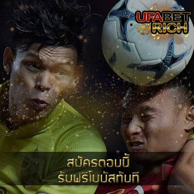 ทีมชาติไทยยื่นข้อเสนอ