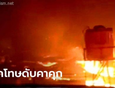 ไฟไหม้ เรือนจำในอินโดนีเซีย